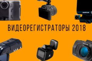 ТОП-8 качественных и многофункциональных видеорегистраторов 2018 года