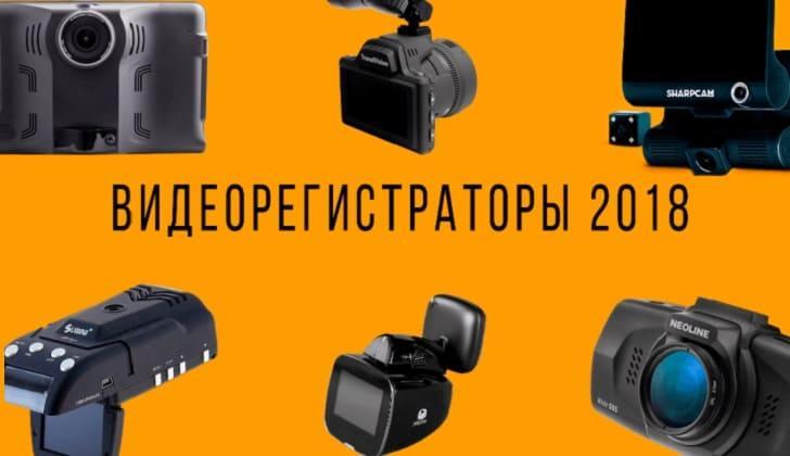Видеорегистраторы 2018