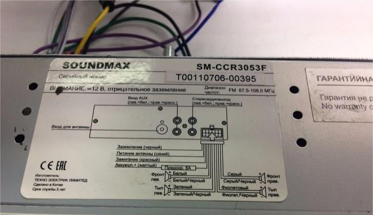 Схема подключения Soundmax SM-CCR3053F