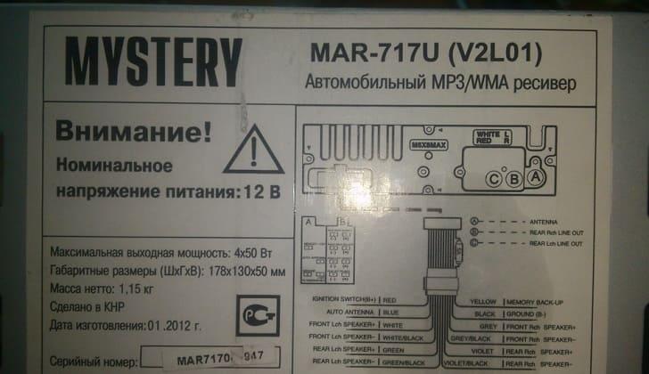 Мощность указана на магнитоле