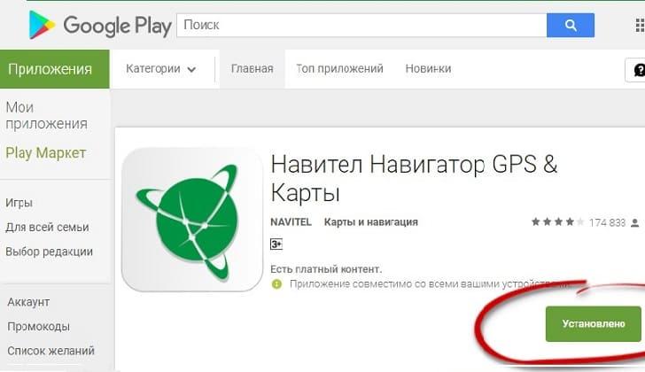 Обновления в Google Play Market