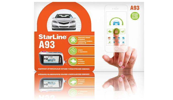 Упаковка Starline A93