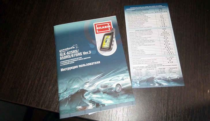 Инструкция Pantera SLK-625RS