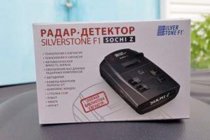 Сигнатурный радар-детектор SilverStone F1 Sochi Z с фильтром ложных срабатываний