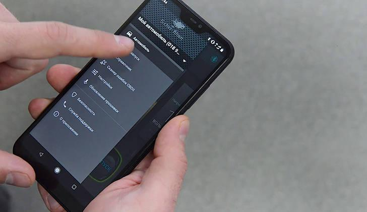 Приложение Scher-Khan в телефоне
