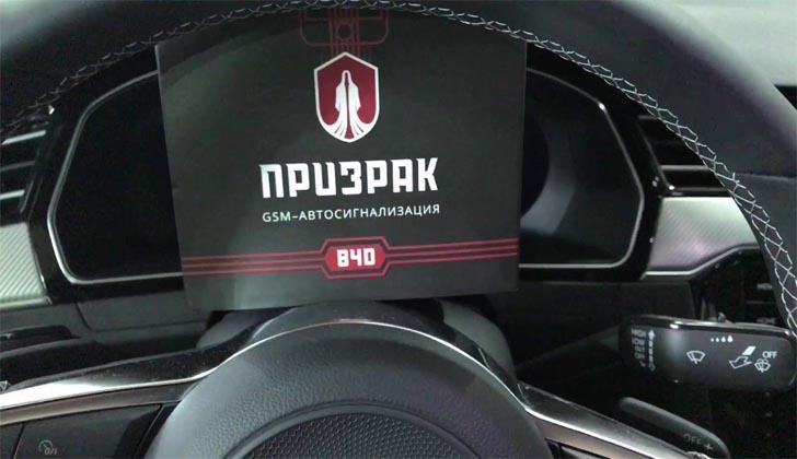 Сигналка для авто Призрак