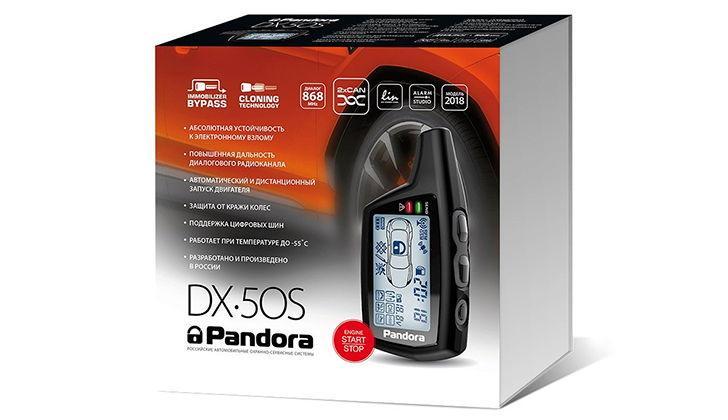 Упаковка Pandora DX-50S