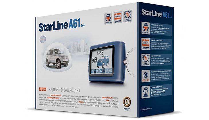 Упаковка StarLine A61
