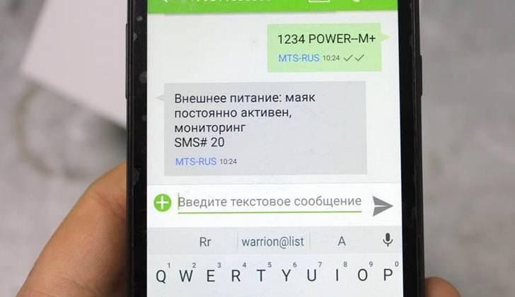 Управление по SMS