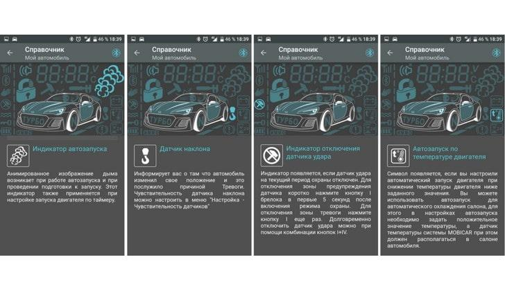 Значки на экране пульта