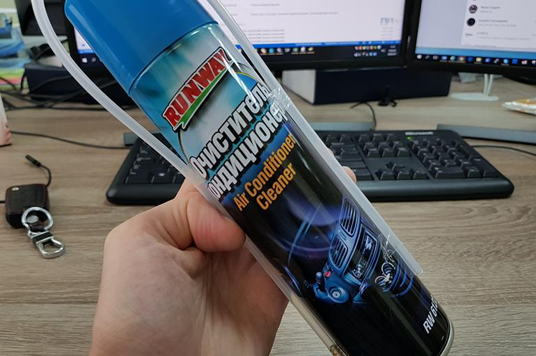 Runway Air Conditioner Cleaner