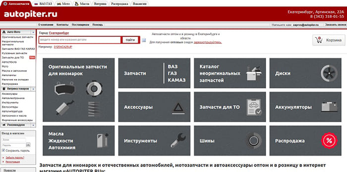 Autopiter.ru