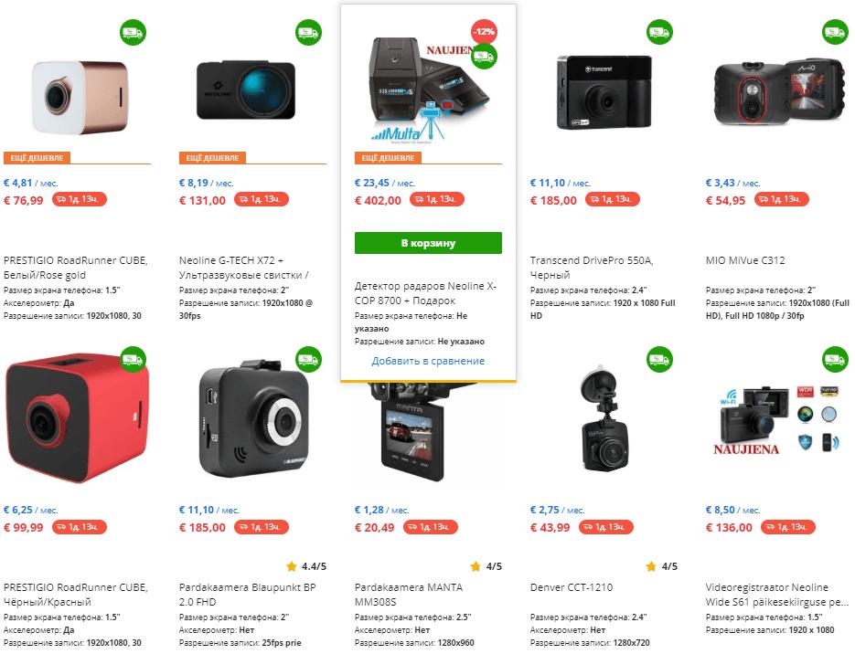 Купить видеорегистратор на Kaup24