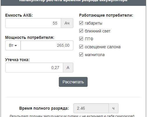 Калькулятор расчета времени разряда аккумулятора