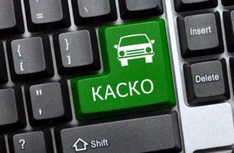 Обязательно ли страхование КАСКО при автокредите