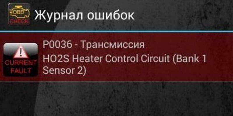 Ошибка Р0036