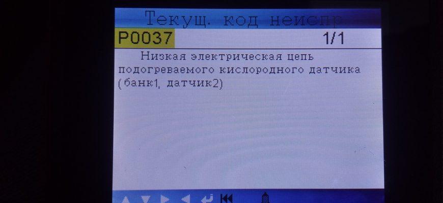 Ошибка P0037